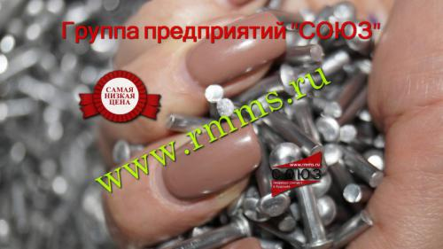 заклепка алюминиевая с полукруглой головкой 8